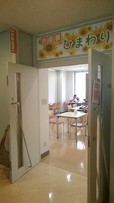 JR札幌病院 食堂 ひまわり_01