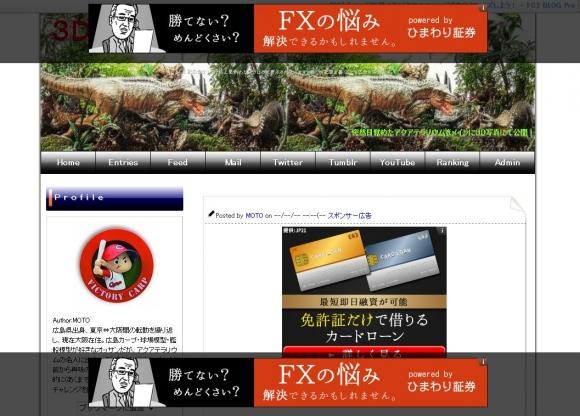 広告の張り付いたブログ