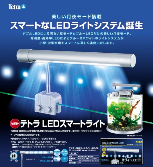 テトラ(Tetra)LED スマートライト LED-SL 6.4W①