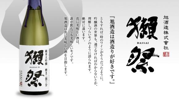『獺祭』旭酒造株式会社