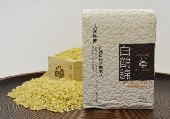 飯米「白鶴錦」