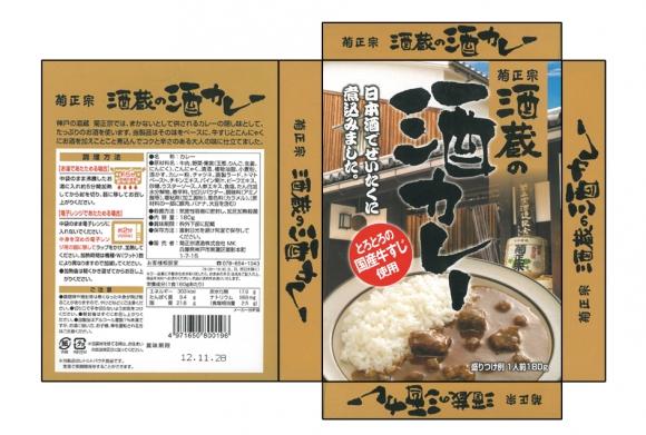 菊正宗 酒蔵の酒カレー