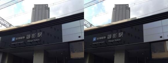 阪神御影駅(交差法)