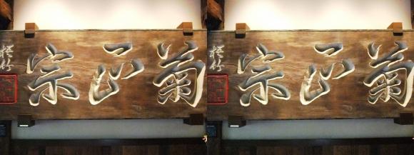 菊正宗酒蔵記念館⑤(平行法)