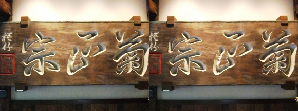 菊正宗酒蔵記念館⑤(交差法)