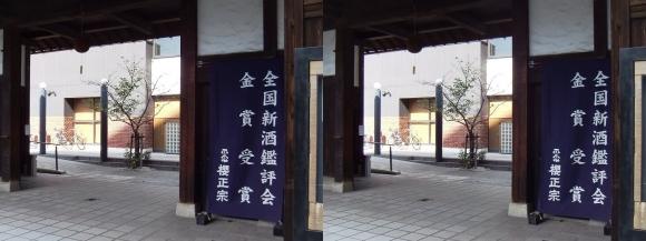 櫻正宗記念館「櫻宴」③(平行法)