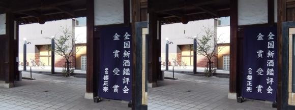 櫻正宗記念館「櫻宴」③(交差法)