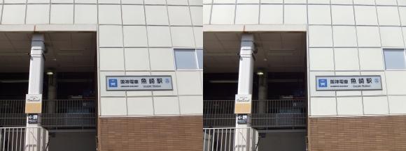 阪神魚崎駅(平行法)