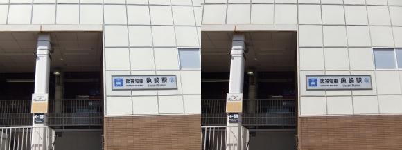 阪神魚崎駅(交差法)