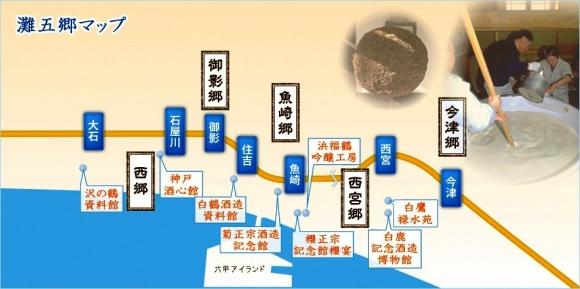 灘五郷マップ