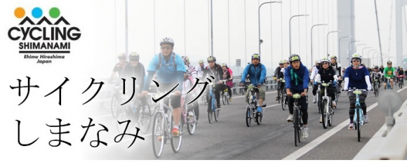 cycling shimanami ehime hirpshima japan image
