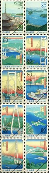しまなみ海道開通記念切手