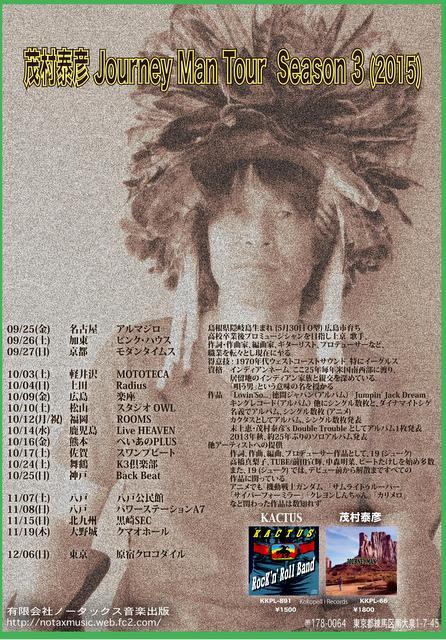 Shige2015Tour_Flyer-1_01.jpg