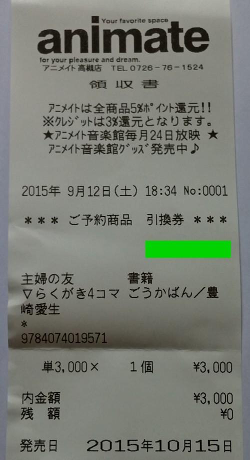 20150913_2.jpg