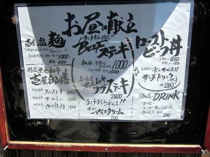 ichiya2.jpg