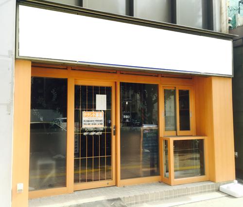 田口ビル1階外観1