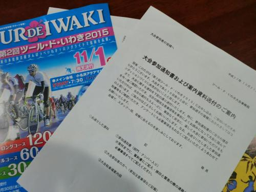 【ツール・ド・いわき2015】案内状・2