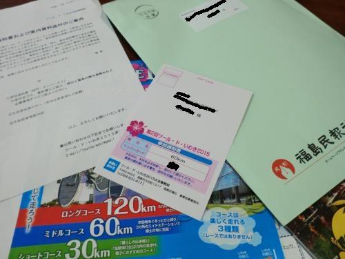 【ツール・ド・いわき2015】案内状・3