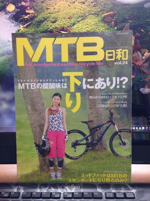 MTB日和.vol24・1