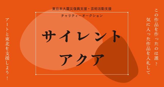中島麦nakajimamugi_silent_ackua_2015_