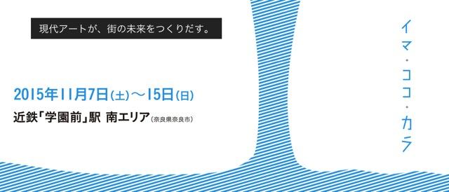 nakajimamugi中島麦イマココカラ学園前アートウィーク2015
