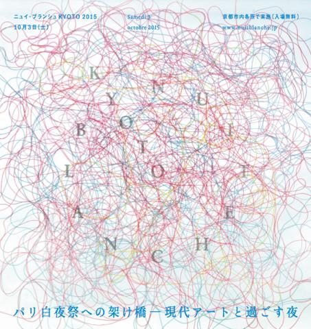 ニュイブランシュ KYOTO2015phenographics中島麦2