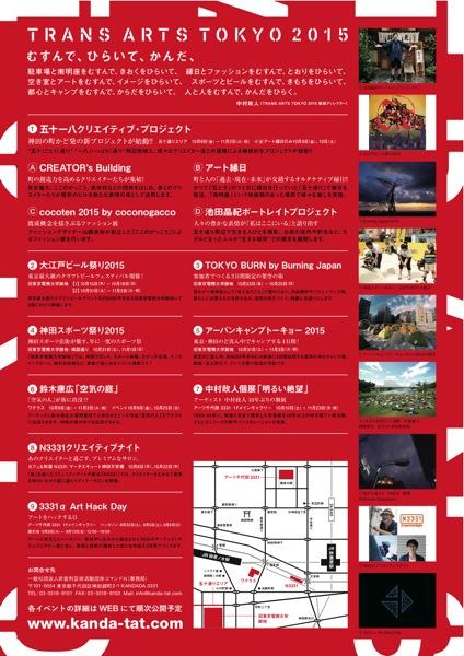 トランスアーツトーキョー2015中島麦nakajimamugi裏
