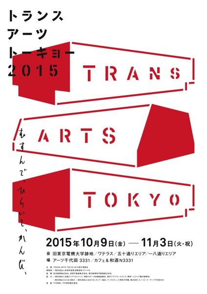 トランスアーツトーキョー2015中島麦nakajimamugi表