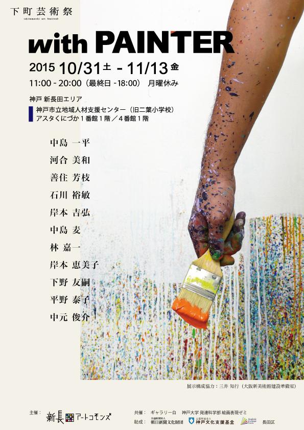 下町芸術祭ウィズペインター中島麦nakajimamugi1