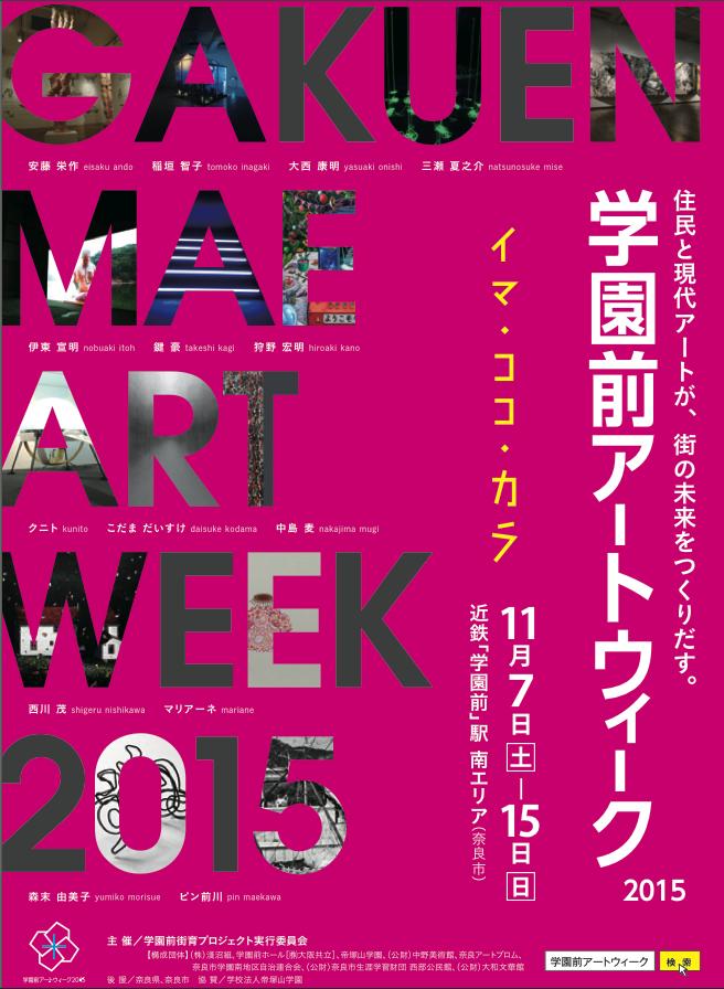 学園前アートウィーク2015中島麦nakajimamugi