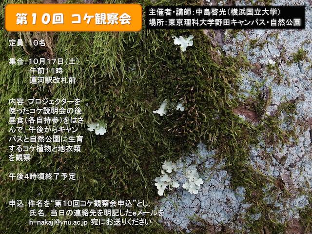 第10回コケ観察会ポスター