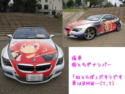 痛車 #2