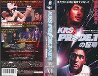 KRS PRIDE.1の証明パッケージ