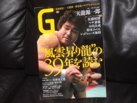 Gスピリッツ37表紙