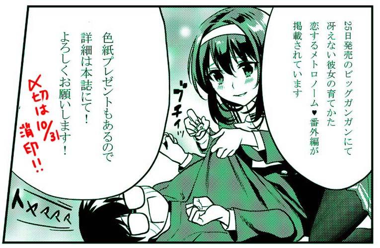 恋メト24.5番外編宣伝