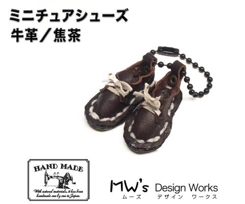 ミニチュアシューズ/牛/焦茶01