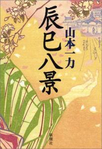 tatsumi8kei.jpg