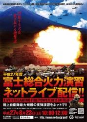 富士総合火力演習 そうかえん 陸上自衛隊 東富士演習場 2015年