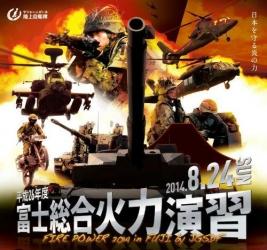 そうかえん 富士総合火力演習 2014陸上自衛隊 東富士演習場