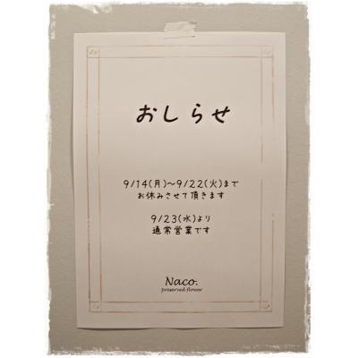 15'夏 お知らせ