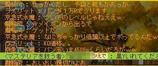 Maple150813_200741.jpg