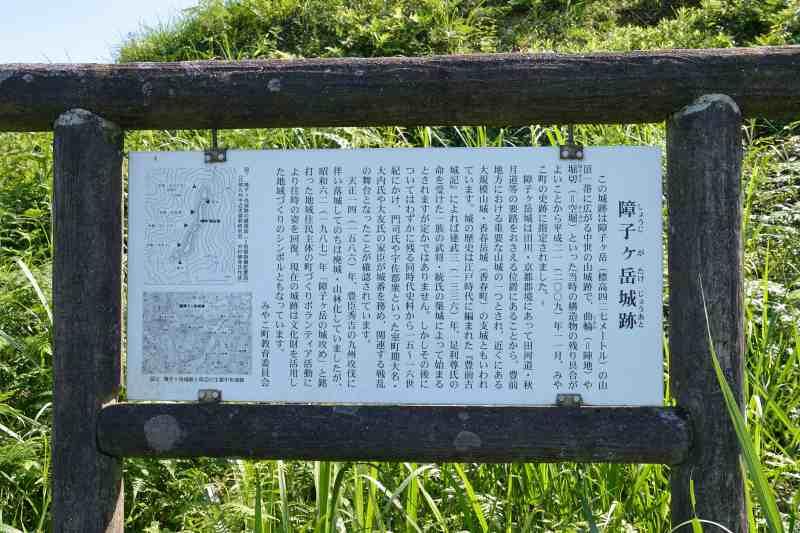 障子ヶ岳 (9)