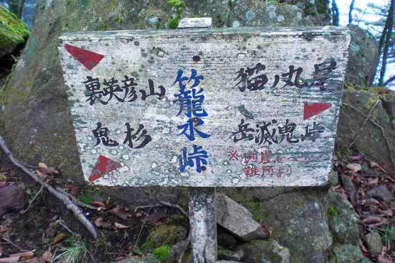 英彦山 (10)