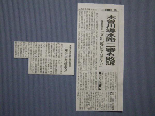 導水路裁判判決の記事