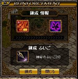 1508靴錬成1
