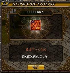 1508靴錬成2