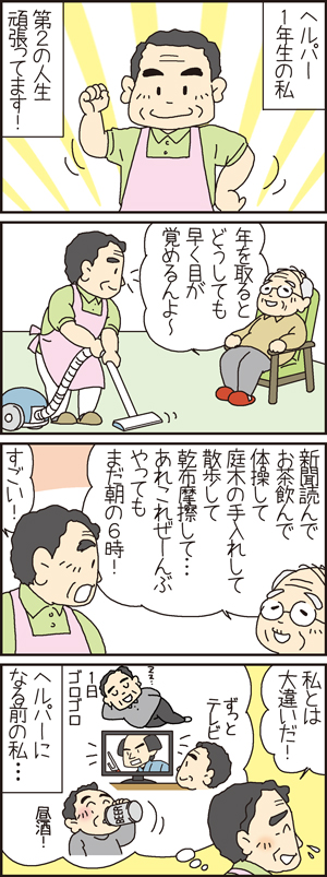 新吉じいちゃん44