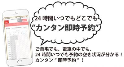 net_yoyaku-03.jpg