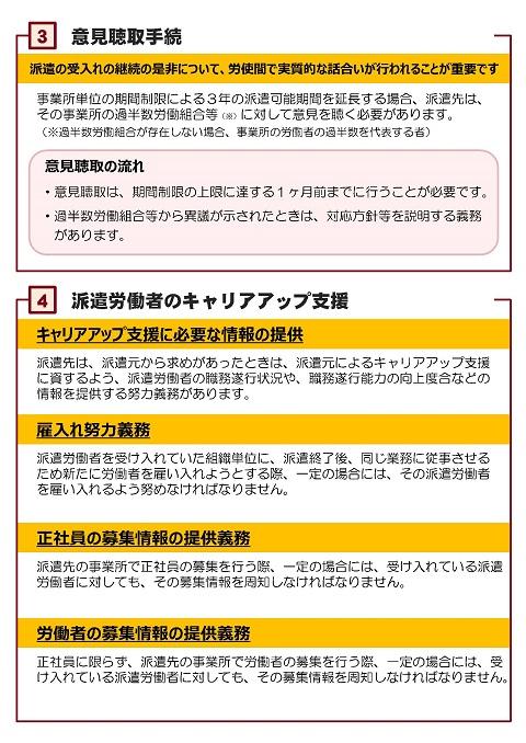 20150920 派遣先の皆様へ(リーフレット)-3