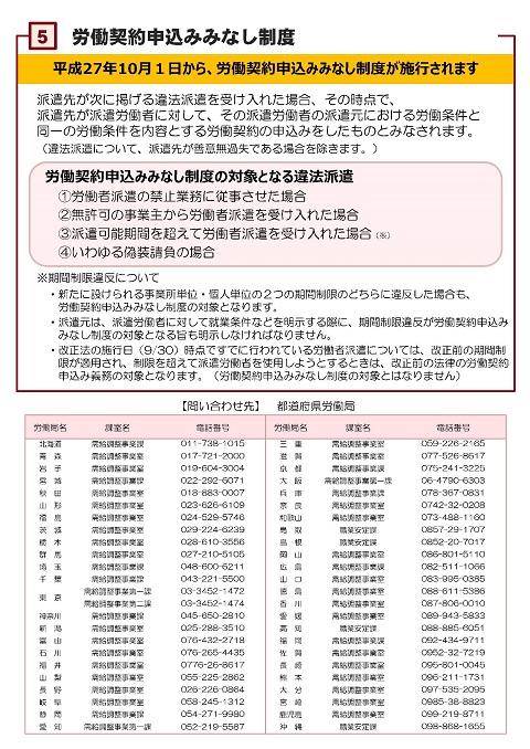 20150920 派遣先の皆様へ(リーフレット)-4